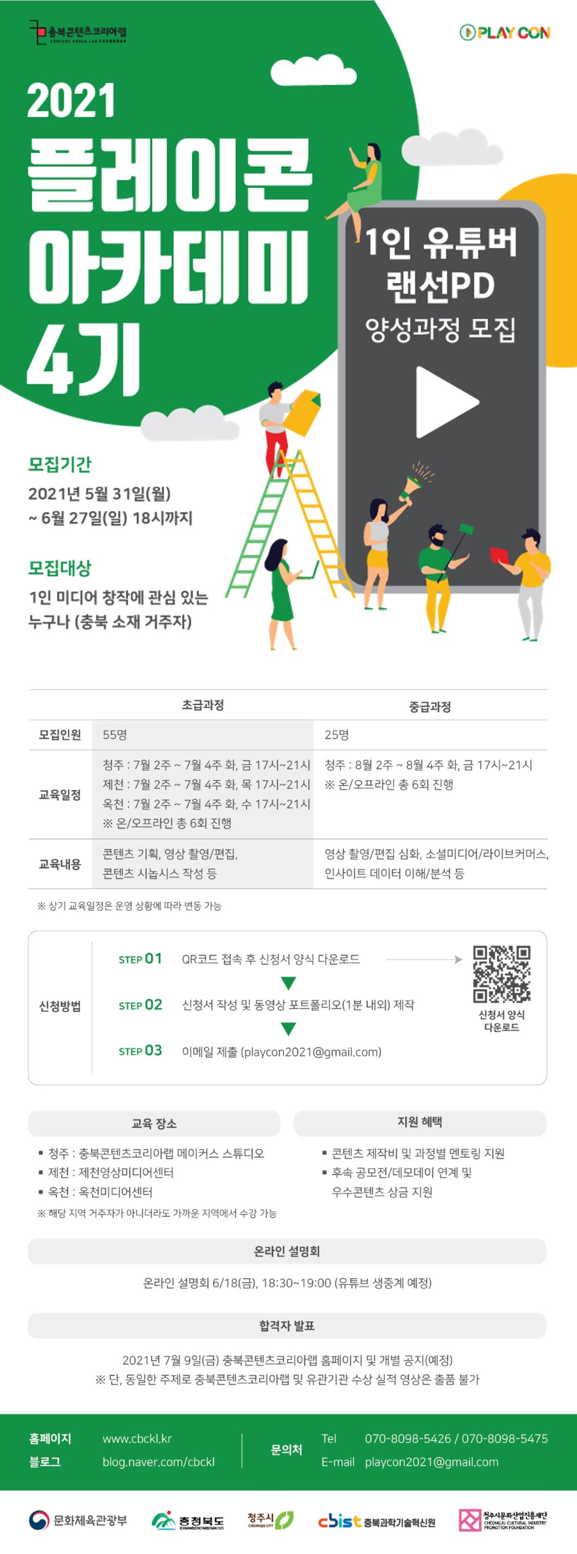 [포스터] 21 플레이콘 아카데미 4기 모집_온라인_최종.jpg